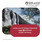 Join Trissur Pravasi Association